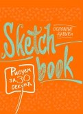Лутц, Осипов, Пименова: Sketchbook. Рисуем за 30 секунд. Основные навыки