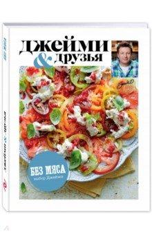 Купить Джейми Оливер: Выбор Джейми. Без мяса ISBN: 978-5-699-82777-0