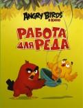 Сара Стивенс: Angry Birds. Работа для Реда