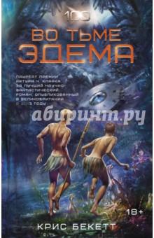 Во тьме Эдема - Крис Бекетт