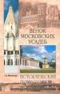 Татьяна Муравьева: Венок московских усадеб
