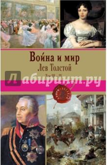 Купить Лев Толстой: Война и мир. Том III-IV ISBN: 978-5-699-88231-1