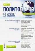 Буренко, Сковиков: Политология. Конспект лекций. Учебное пособие