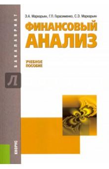 ebook Диагностика и надежность автоматизированных систем. В