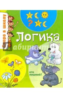 Купить Логика ISBN: 978-5-00069-054-3