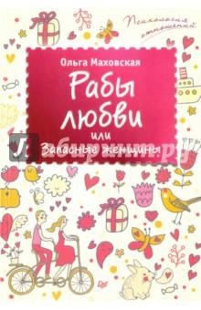 Купить Ольга Маховская: Рабы любви, или Запасные женщины ISBN: 978-5-496-02263-7