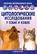Бертазоло, Ингланд, Тведтен: Цитологические исследования у собак и кошек