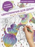 Цветотерапия для души. Магия природы обложка книги