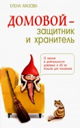 Елена Мазова: Домовой - защитник и хранитель. О жизни и деятельности домовых и об их пользе для человека