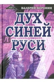 Купить Валерий Воронин: Дух Синей Руси. Роман-хроника. Трилогия ISBN: 978-5-00053-441-0