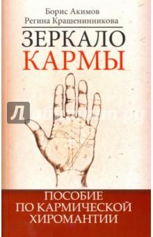 Зеркало кармы - Акимов, Крашенинникова