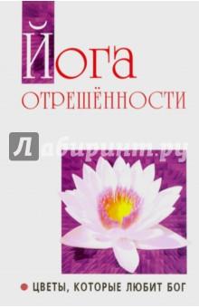 Йога отрешенности. Цветы, которые любит Бог - Бхагаван Шри Сатья Саи Баба