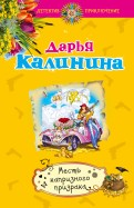 Дарья Калинина - Месть капризного призрака обложка книги