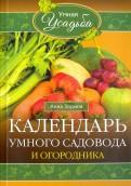 Анна Зорина: Календарь умного садовода и огородника