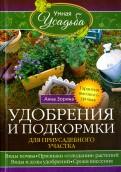 Анна Зорина: Удобрения и подкормка для приусадебного участка