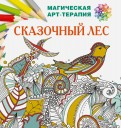 Екатерина Лесик - Сказочный лес обложка книги
