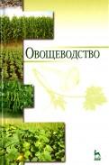Котов, Адрицкая, Пуць: Овощеводство. Учебное пособие