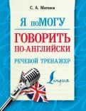 Сергей Матвеев: Я помогу говорить по-английски. Речевой тренажер