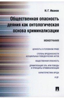 Купить Никита Иванов: Общественная опасность деяния как онтологическая основа криминализации. Монография ISBN: 978-5-392-21145-6