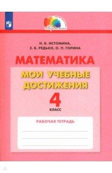Математика. 4 класс. Мои учебные достижения. ФГОС - Истомина, Горина, Редько