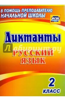 Купить Русский язык. 2 класс. Диктанты. ФГОС ISBN: 9785705747108