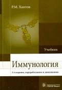 Рахим Хаитов: Иммунология. Учебник
