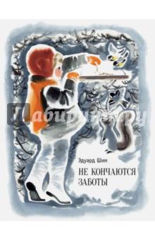 Купить Эдуард Шим: Не кончаются заботы ISBN: 978-5-9268-2150-2