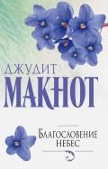 Джудит Макнот - Благословение небес обложка книги