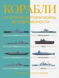 Догерти, Росс, Хэскью: Корабли. От Второй мировой войны до современности