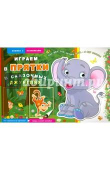 Книжка с наклейками В сказочных джунглях (41140-20)