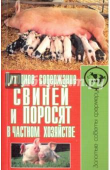 Доходное содержание свиней и поросят в частном хозяйстве - Сергей Малай