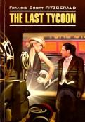 Фрэнсис Фицджеральд: The Last Tycoon