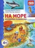 Бьянка Минте-Кениг - На море. Находилки-развивалки. ФГОС обложка книги