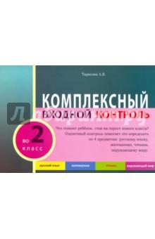 Комплексный входной контроль во 2 классе - Л. Тарасова