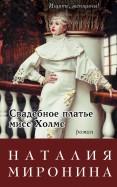 Наталия Миронина - Свадебное платье мисс Холмс обложка книги