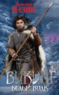 Александр Мазин: Викинг. Белый волк