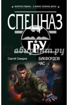 Купить Сергей Самаров: Бикфордов час ISBN: 978-5-699-87505-4