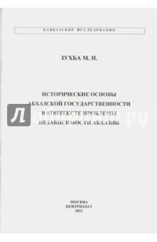 Исторические основы Абхазской государственности в контексте проблемы независимости Абхазии - Мадина Зухба