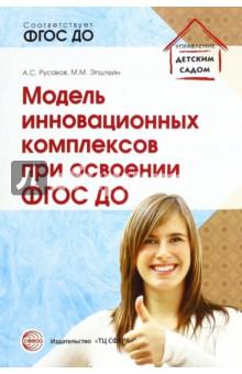 Модель инновационных комплексов при освоении ФГОС ДО - Русаков, Эпштейн