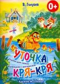 В. Голубев: Уточка Кря-Кря. Сказки для самых маленьких с раскраской