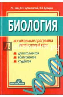 Биология. Вся школьная программа. Интенсивный курс - Заяц, Бутвиловский, Давыдов