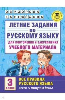 Русский язык. 3 класс. Для повторения и закрепления материала