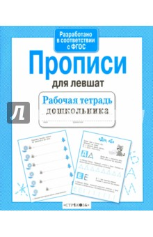 Прописи для левшат. ФГОС - Т. Куликовская