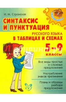 Синтаксис и пунктуация русского языка в таблицах и схемах. 5-9 классы - Ирина Стронская