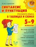 Ирина Стронская - Синтаксис и пунктуация русского языка в таблицах и схемах. 5-9 классы обложка книги