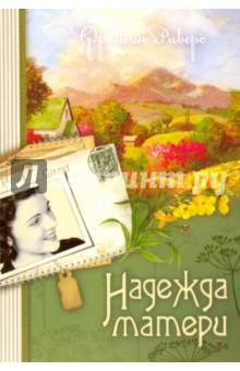 Наследие Марты. Книга 1. Надежда матери - Франсин Риверс