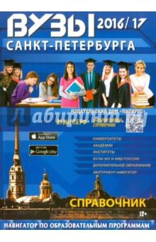 ВУЗы Санкт-Петербурга 2016/2017