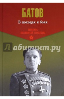 Купить Павел Батов: В походах и боях ISBN: 978-5-4444-2991-4