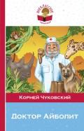 Корней Чуковский: Доктор Айболит