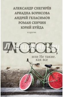 Купить Любовь, или Не такие, как все ISBN: 978-5-699-87529-0